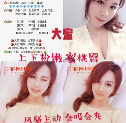 高端上海端商务模特是真的吗,女上海端商务模特寄风经纪人